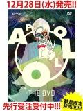 【12/28(水)発売、先行受注】【DVD】『APOLLO THE DVD』 APOLLO