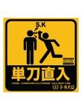 【CD】『単刀直入』 S.K