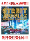 【6/14(水)発売、先行受注】【CD】『STREET JUGGLAZ -Dancehall On Fire Mix-』 MIGHTY CROWN