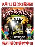 【9/13(水)発売、先行受注】【CD】『#ハクナのジャパニーズ ?HACNAMATADA ALL JAPANESE DUBPLATE MIX VOL.15?』 HACNAMATADA