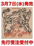 【3/7(水)発売、先行予約】【CD】『MURDER KILLER』NG HEAD