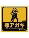【CD】『悪アガキ』S.K